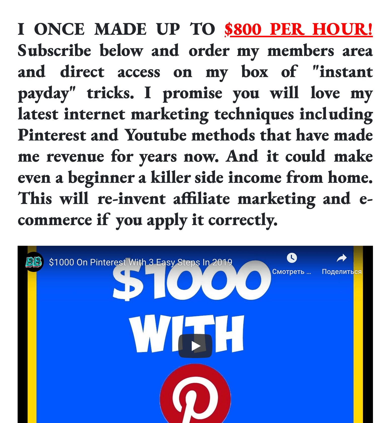 Instant-payday-tricks-webpage